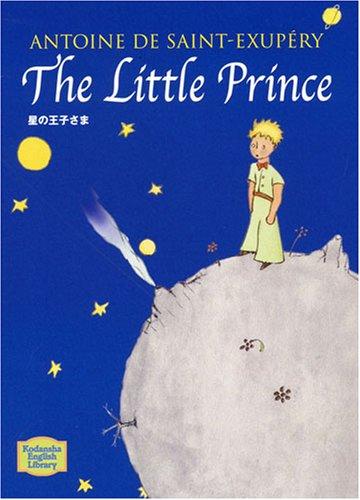 星の王子さま - The Little Prince