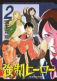 強制ヒーロー 2 (ビッグ コミックス)