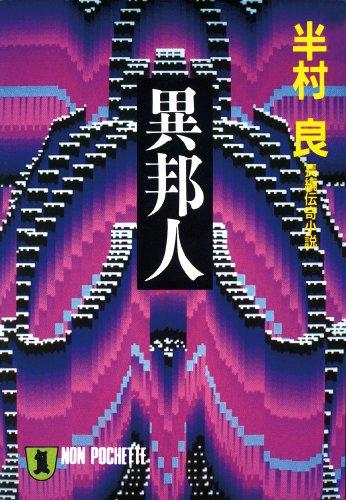 異邦人 (祥伝社文庫)
