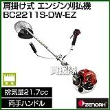 ゼノア 肩掛け式 エンジン刈払機 BC2211S-DW-EZ [排気量21.7cc][両手ハンドル]