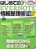 はじめてのEVERNOTE情報整理術 (SAKURA・MOOK 45)