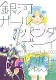 銀河ガールパンダボーイ (FEEL COMICS)