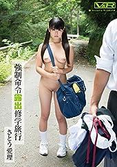 強制命令露出修学旅行 さとう愛理 / V&R PRODUCE(ブイアンドアールプロデュース) [DVD]