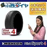 【4本セット】サマータイヤ 245/40R17 XL ミシュラン パイロットスポーツ4 17インチ 国産車 輸入車