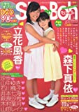 Sho-Boh vol.9 (海王社ムック 62)