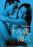 十八歳、海へ HDリマスター版[DVD]