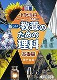 新しい教養のための理科 基礎編 (小学理科か・ん・ぺ・き教科書)