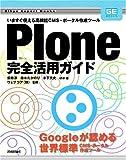 Plone 完全活用ガイド