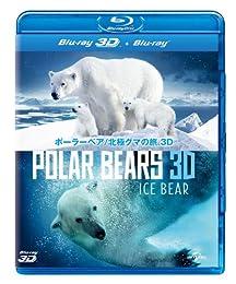 ポーラーベア/北極グマの旅 3D [Blu-ray]