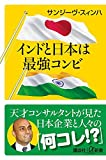 インドと日本は最強コンビ (講談社+α新書)