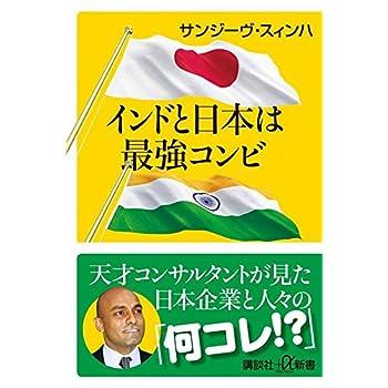 インドと日本は最強コンビ〈電子書籍Kindle版もあります〉
