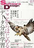 Software Design (ソフトウェア デザイン) 2013年 07月号 [雑誌]