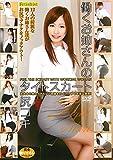 【アウトレット】働くお姉さんのタイトスカート尻コキ Fetishist/妄想族 [DVD]