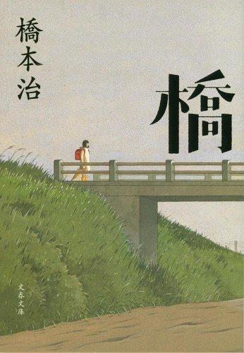 橋 (文春文庫)