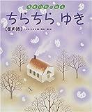 ちらちらゆき—冬の詩 (季節の詩の絵本)