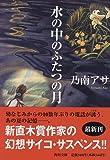 水の中のふたつの月 (角川文庫)