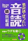 英会話・ぜったい・音読 【続・挑戦編】