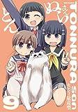 とんぬらさん (9) (IDコミックス REXコミックス)