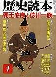 歴史読本 2005年 01月号