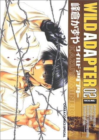 ワイルドアダプター 02 (キャラコミックス)
