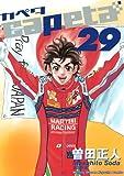 capeta(29) (KCデラックス 月刊少年マガジン)