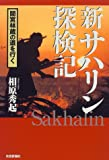 新サハリン探検記―間宮林蔵の道を行く