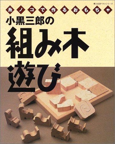 小黒三郎の組み木遊び―糸ノコで作るおもちゃ (婦人生活ベストシリーズ)