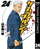 サムライソルジャー 24 (ヤングジャンプコミックスDIGITAL)