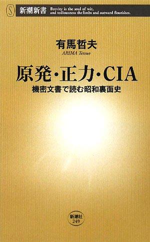 原発・正力・CIA—機密文書で読む昭和裏面史 (新潮新書)