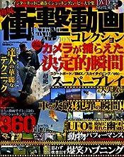 海外衝撃動画コレクション―インターネットに渦巻くショッキングムービー大全集 (コアムックシリーズ 295)