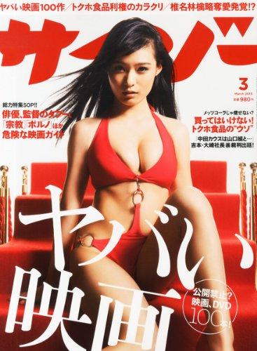 サイゾー 2013年 03月号 [雑誌]