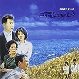 あなた、そして私 韓国ドラマOST (MBC)(韓国盤)