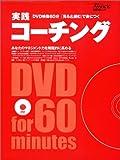 実践コーチング—DVD映像60分「見る&読む」で身につく (日経BPムック)