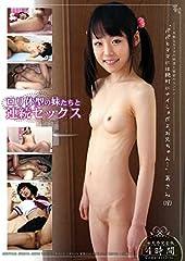 ロリ体型の妹たちと連続セックス 4時間 [DVD]