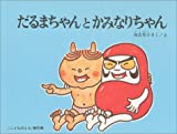 だるまちゃんとかみなりちゃん (こどものとも傑作集 (28))