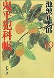 鬼平犯科帳〈19〉 (文春文庫)