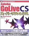 Adobe GoLive CSスー&#x30D...