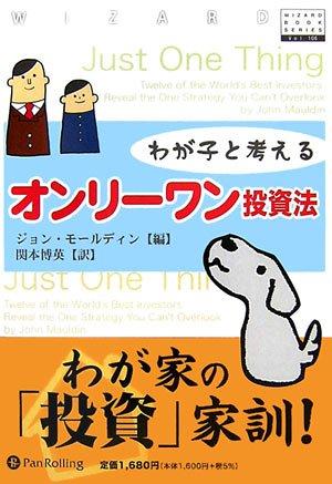 わが子と考えるオンリーワン投資術 (ウィザードブックシリーズ)