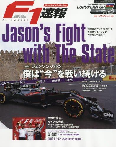 F1速報 2016年 7/7 号