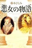 悪女の物語―マリー・アントワネットの娘/マルゴ王妃