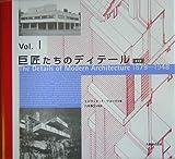 巨匠たちのディテール〈Vol.1〉1879‐1948
