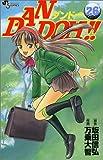 Dan doh!! (26) (少年サンデーコミックス)