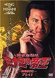 難波金融伝 ミナミの帝王(37)プライド