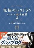 究極のレストラン―ランキング in 名古屋〈2〉 -