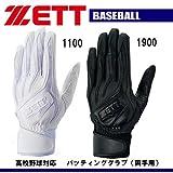ゼット(ZETT) バッティンググラブ IMPACTZETT(両手用) 高校生対応 Z BG992HS 1100 ホワイト
