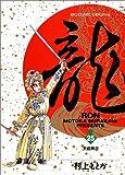 龍(RON) (25) (ビッグコミックス)