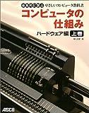 コンピュータの仕組み ハードウェア編 上巻 (体系的に学ぶやさしいコンピュータ教科書)