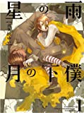 星の雨 月の下僕 / 喜久田 ゆい のシリーズ情報を見る
