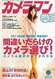 カメラマン 2011年 12月号 [雑誌]