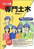 コミック版 専門土木―鋼構造・コンクリート構造・ダム・トンネル